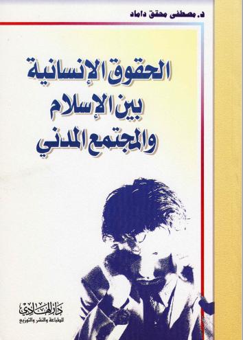 الحقوق الانسانيه بين الاسلام والمجتمع المدنى