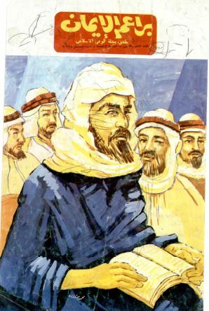 ملحق مجلة الوعى الاسلامى - العدد الثامن والثلاثون