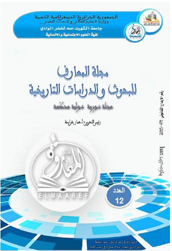 مجلة المعارف للبحوث والدراسات التاريخيه - العدد الثانى عشر