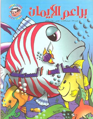 عجائب السمك