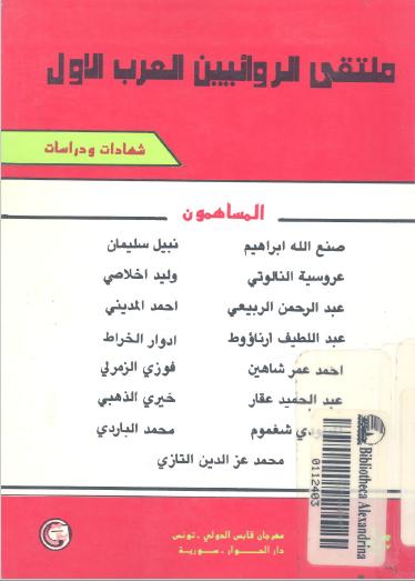 ملتقى الروائيين العرب الاول
