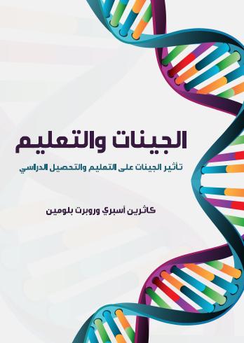الجينات والتعليم