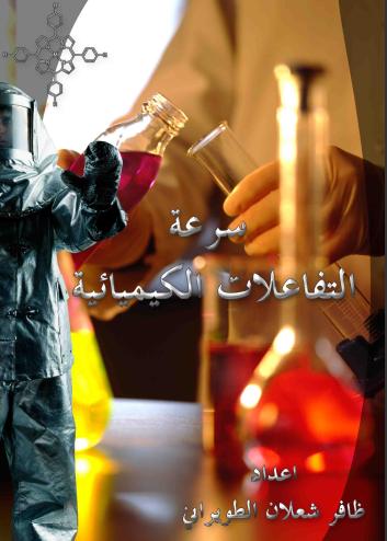 سرعة التفاعلات الكيميائيه