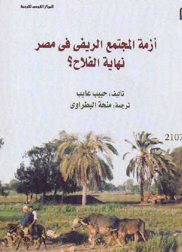 ازمة المجتمع الريفى فى مصر - نهاية الفلاح