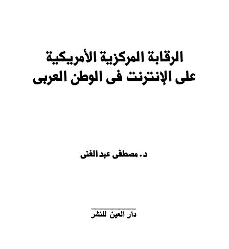 الرقابة المركزيه الامريكية على الانترنت فى الوطن العربى
