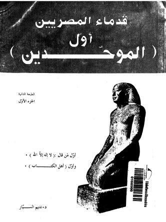 قدماء المصريين أول الموحدين