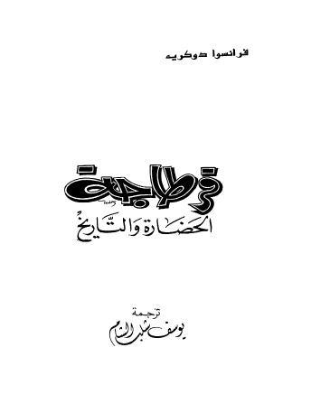 قرطاجه - الحضارة والتاريخ