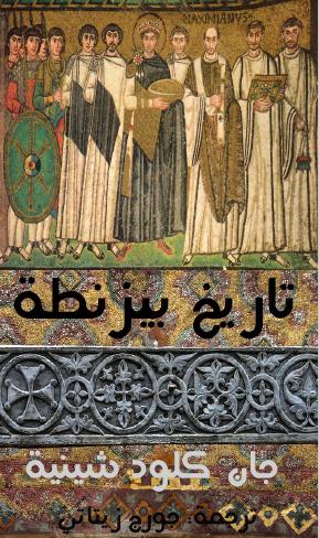 تاريخ بيزنطة