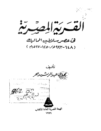 القريه المصريه فى عصر سلاطين المماليك