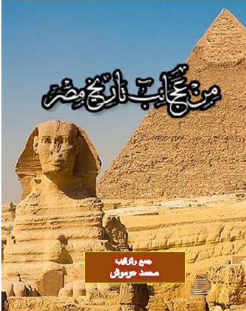 من عجائب تاريخ مصر