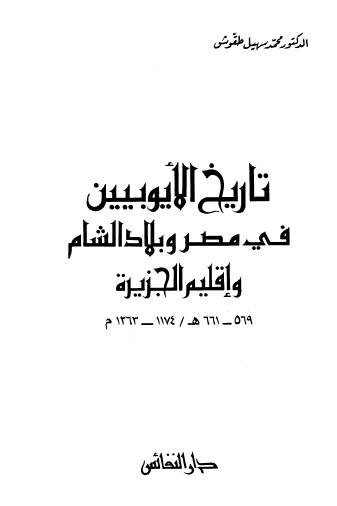 تاريخ الأيوبيين فى مصر وبلاد الشام وإقليم الجزيرة