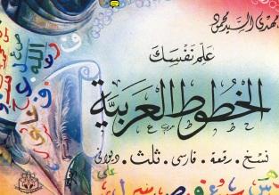 علم نفس الخطوط العربية