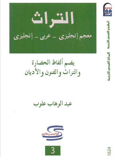 التراث : معجم انجليزى - عربى - انجليزى