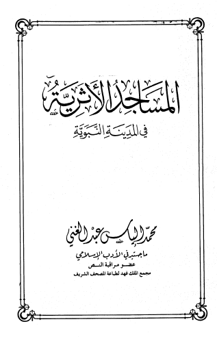 المساجد الأثريه فى المدينه النبويه