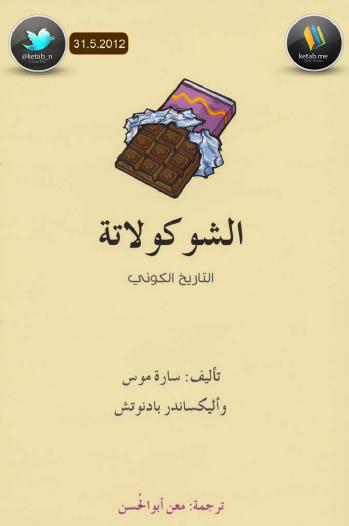 الشوكولاته - التاريخ الكونى