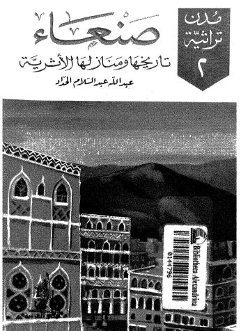 صنعاء - تاريخها ومنازلها الأثريه