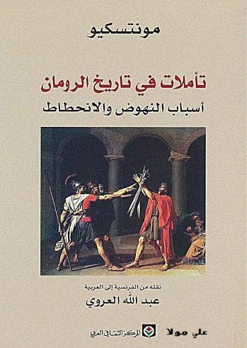 تأملات فى تاريخ الرومان - أسباب النهوض والانحطاط