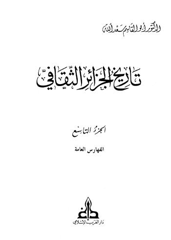 تاريخ الجزائر الثقافى - الجزء التاسع