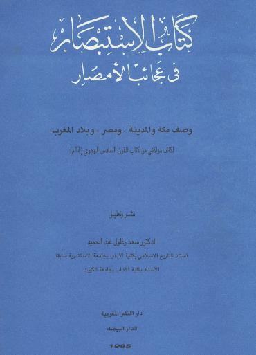 كتاب الاستبصار فى عجائب الامصار