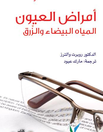 أمراض العيون - المياة البيضاء والزرق