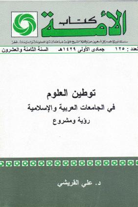 توطين العلوم فى الجامعات العربية والاسلاميه