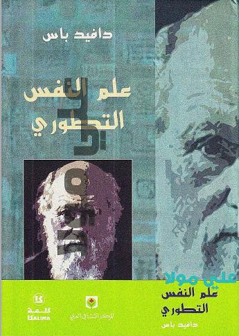 علم النفس التطورى