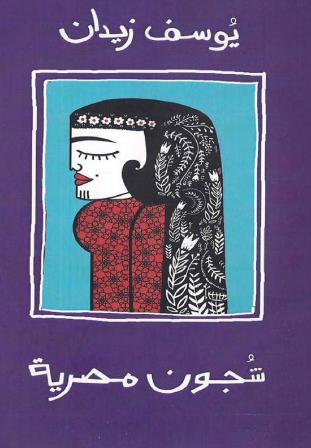 شجون مصريه
