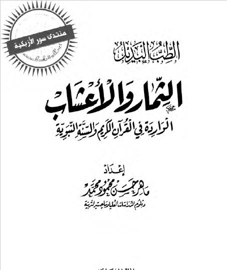 الثمار والاعشاب الواردة فى القرآن الكريم والسنة النبوية
