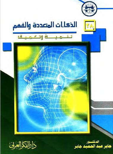 الذكاء المتعدد والفهم - تنمية وتعميق