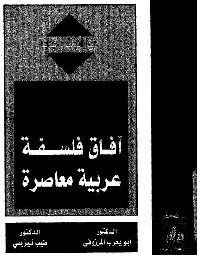 افاق فلسطينية عربية معاصرة