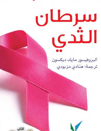 سرطان الثـدى
