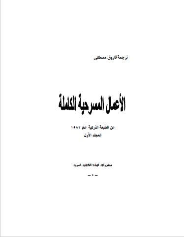 عزيز نسن الاعمال المسرحية الكاملة - المجلد الاول