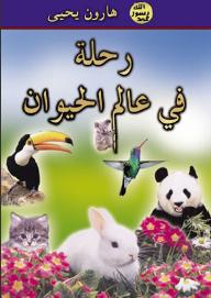 رحلـلة فى عالم الحيوان