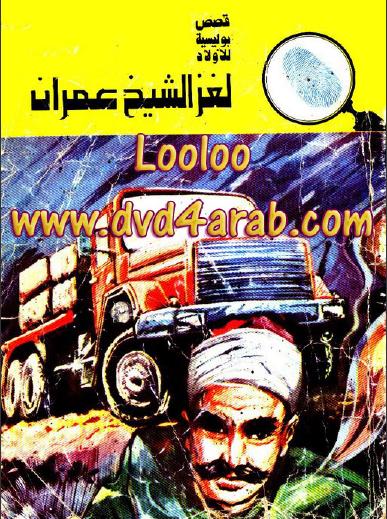 لغز الشيخ عمران