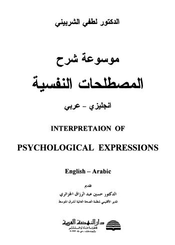 موسوعة شرح المصطلحات النفسية - انجليزى عربى