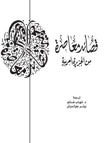 قصائد معاصرة من الجزيرة العربية