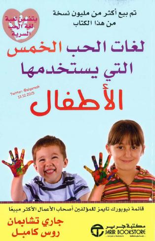 لغات الحب الخمسه التى يستخدمها الاطفال