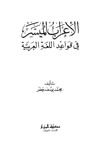 الاعراب الميسر فى قواعد اللغه العربية