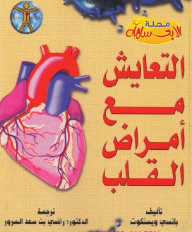 التعايش مع امراض القلب