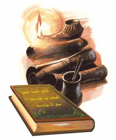 تفسير القرآن العظيم ( المنسوب ) للإمام الطبراني