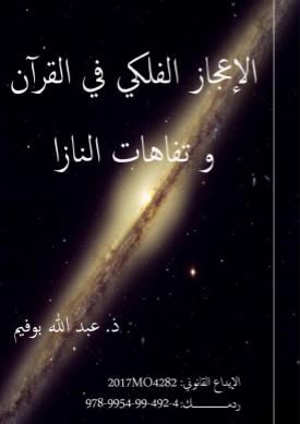 الاعجاز الفلكى فى القرآن