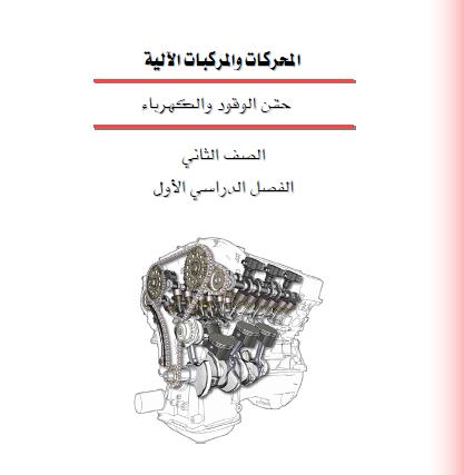 المحركات والمركبات الآليه - حقن الوقود والكهرباء