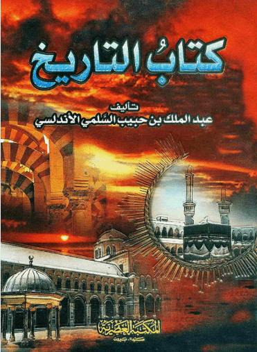 كتاب التاريخ