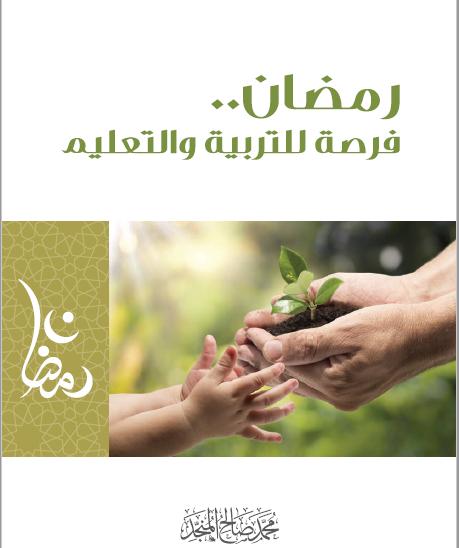 رمضان فرصه للتربيه والتعليم
