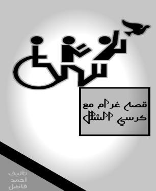 قصة غرام مع كرسى الشلل