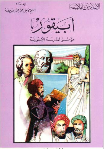 ابيقور - مؤسس المدرسة الابيقورية