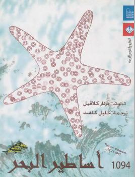 اساطير البحر