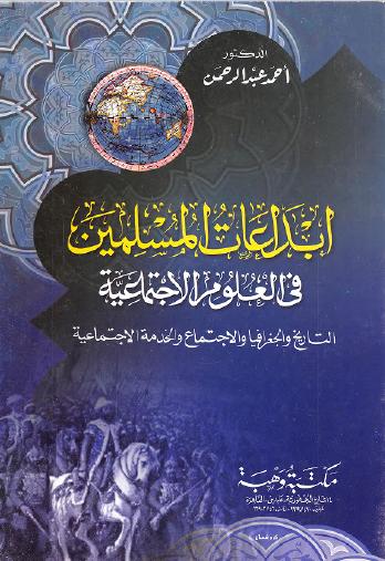ابداعات المسلمين فى العلوم الاجتماعيه