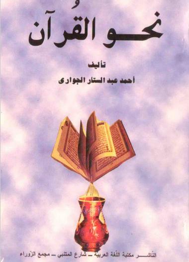 نحو القرآن