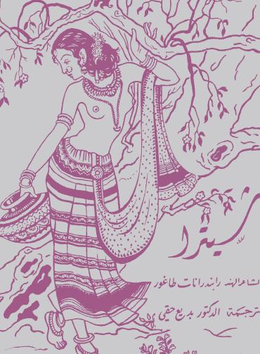 شيترا - مسرحية شعرية
